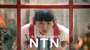 多部未華子NTNのCM「なんてなめらか」.jpg