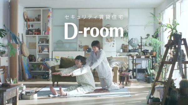 新CM D-room.png