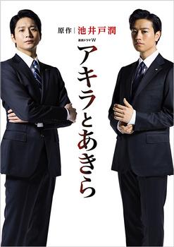 向井理、斎藤工がライバル銀行員役で池井戸潤原作ドラマ『アキラとあきら』に出演!.png