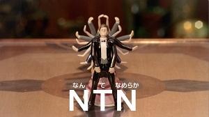 NTN「なんてなめらかNTN♯01出会い」篇.jpg